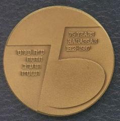 Hadassah 75th Anniversary Medal - 1987