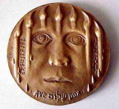 Terezin 50th Anniversary Medal