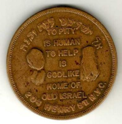 Token Issued by the Home of Old Israel in New York Front/Obverse