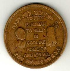 Token Issued by the Home of Old Israel in New York