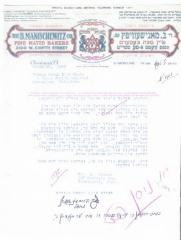 Letter from the B. Manischewitz Co. to the Talmud Torah Eitz Chaim & Bikur Cholim Hospital in Jerusalem - 1929