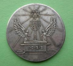 B'nai B'rith District No. 4 Honor Token