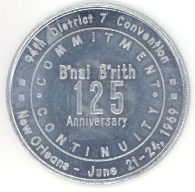 B'Nai Brith New Orleans 125th Anniversary Medal Back/Reverse