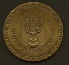 B'nai Brith Convention - Official Award Medal, 5725-1965