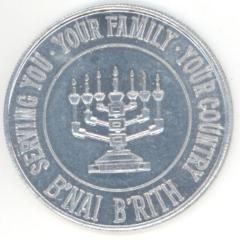 B'Nai Brith New Orleans 125th Anniversary Medal