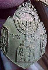 International Order of B'nai B'rith Gold Medallion