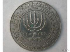 Federation of Jewish Philanthropic Societies of New York 1926 Fundraising Token
