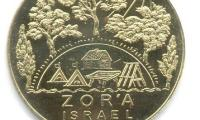 Karen Kayemet LeYisrael (Jewish National Fund) 75th Anniversary German Medal Front/Obverse