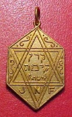 Max Nordau 70th Birthday / Jewish National Fund Medallion Back/Reverse