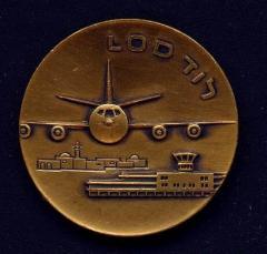Lod - State Medal, 5925-1965