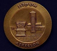 Ashkelon - State Medal, 5726-1965