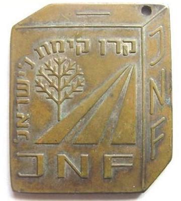 Keren Kayemeth Leisrael / Jewish National Fund Medallion Back/Reverse