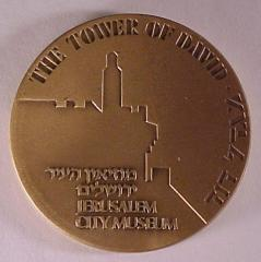 The Tower of David / Jerusalem City Museum Medal