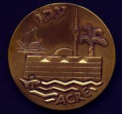 Acre - State Medal, 5725-1965