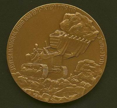 70th Anniversary of Keren Kayemeth, The Jewish National Fund - State Medal, 5732, 1971 Front/Obverse