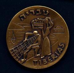Tiberias - State Medal, 5725-1965