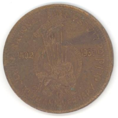 Jewish National Fund 1937 35th Anniversary Medal Front/Obverse