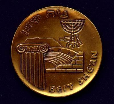 Beit She'an - State Medal, 5725-1965 Front/Obverse