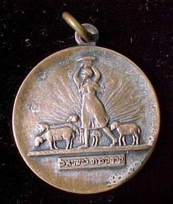Karen Kayemet LeYisrael (Jewish National Fund) Medallion Front/Obverse
