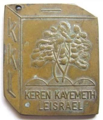 Keren Kayemeth Leisrael / Jewish National Fund Medallion Front/Obverse
