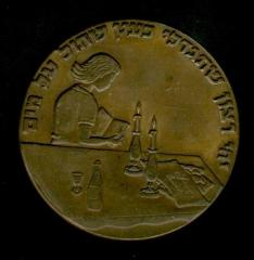 Eged Bus Company – City of Jerusalem / Shabbat Medal