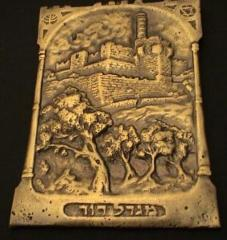 Tower of David Bronze Plaque