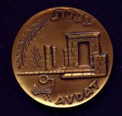 Avdat - State Medal, 5725-1965