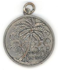 Karen Kayemet LeYisrael (Jewish National Fund) Medallion