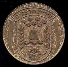 Herzelia City Medal