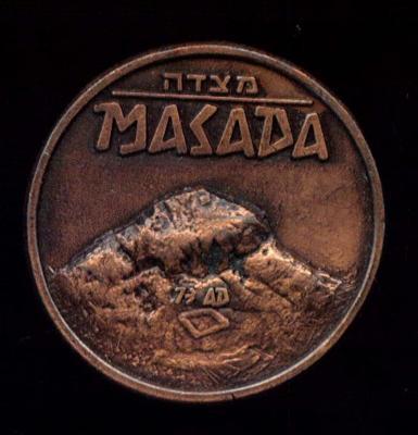 Masada Medal Front/Obverse