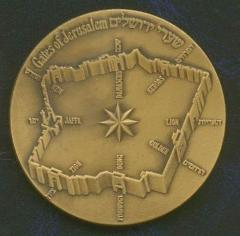 Gates of the Old City of  Jerusalem Medal