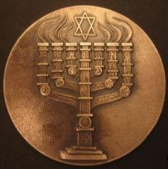 The Second World Conference of Jewish Communities on Soviet Jewry Medal