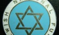 Jewish National Fund Medallion Front/Obverse