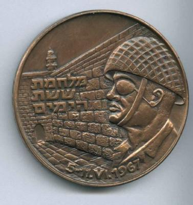 Moshe Dayan 6 Day War Victory Medal Issued in 1973 for Israel's 25th Anniversary Front/Obverse
