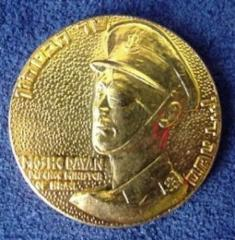 Medal Commemorating Moshe Dayan & the 21st Anniversary of the Founding of the State of Israel