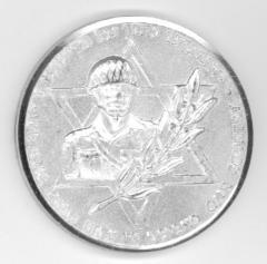 Moshe Dayan 1967 Medal