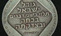 Medal Commemorating the 30th Anniversary of Israel's Establishment Front/Obverse