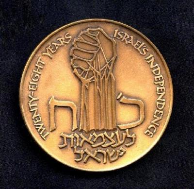 Medal Commemorating the 28th Anniversary of Israel's Establishment Back/Reverse
