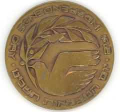 Medal Commemorating the 21st Anniversary of the Founding of the State of Israel