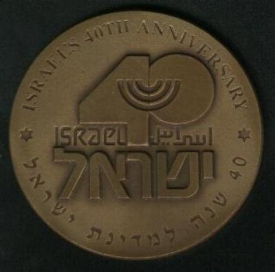Medal Commemorating the 40th Anniversary of Israel's Establishment Front/Obverse