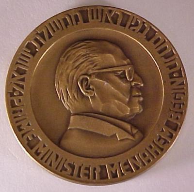 Medal Commemorating Prime Minister Menachem Begin & the 30th Anniversary of Israel's Establishment Front/Obverse