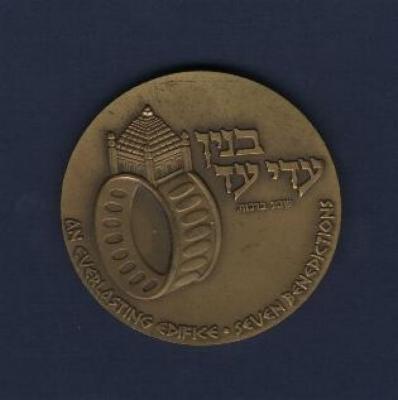 Wedding - State Medal, 5738, 1978 Front/Obverse