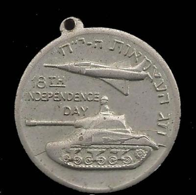 Medal Commemorating the 18th Anniversary of the Founding of the State of Israel Front/Obverse