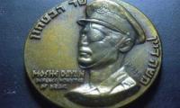 Moshe Dayan / Jerusalem of Gold 1967 Medal Front/Obverse