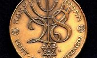 Medal Commemorating the 28th Anniversary of Israel's Establishment Front/Obverse