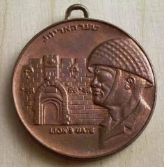 Moshe Dayan 1967 Jerusalem Liberated / Lion's Gate Medallion