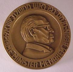Medal Commemorating Prime Minister Menachem Begin & the 30th Anniversary of Israel's Establishment