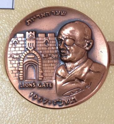 Moshe Dayan 1967 Lion's Gate / Western Wall Medal Front/Obverse