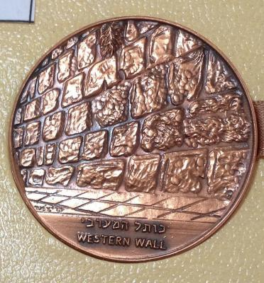 Moshe Dayan 1967 Lion's Gate / Western Wall Medal Back/Reverse