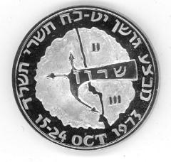 Ariel Sharon - Hero of Israel /Exodus in Reverse Yom Kippur War Medal